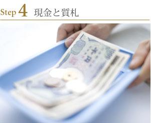 Step4 現金と質礼